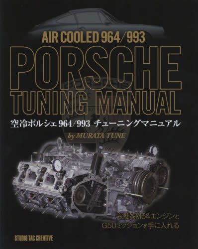 Air Cooled 964/993 PORSCHE TUNING MANUAL