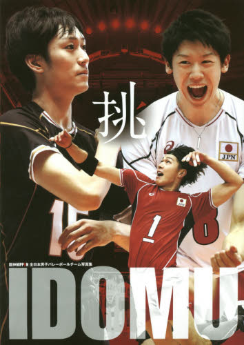 挑 龍神NIPPON全日本男子Volleyball team写真集