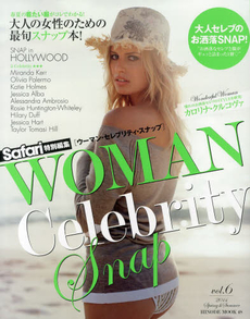 WOMAN Celebrity Snap vol.6