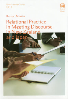 Relational Practice in Meeting Discourse in New Zealand and Japan (Hituzi Language Studies No.1)