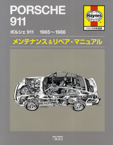 Prosche911 1965-1986 Maintenance & Repair Manual 日本語版