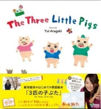 THE THREE LITTLE PIGS - 新垣結衣聲演