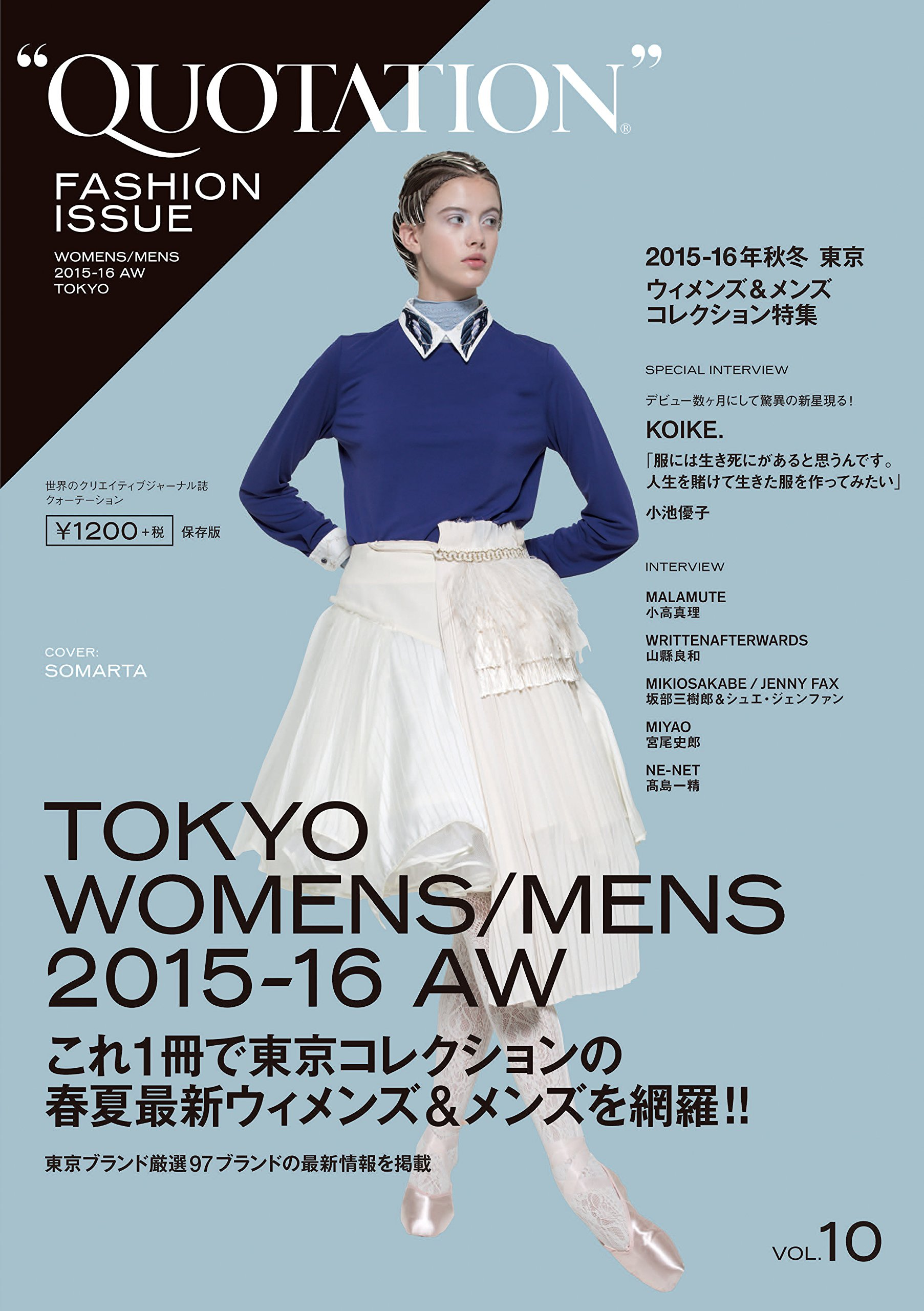 QUOTATION FASHION ISSUE VOL.11