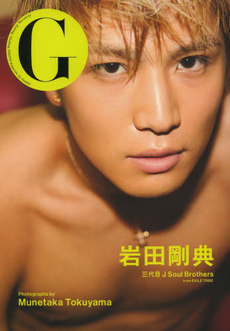 G岩田剛典 三代目J Soul Brothers from EXILE TRIBE Grooving, Getting, Gushing PHOTO magazine