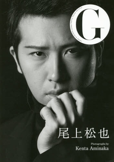 G尾上松也 Grooving,Getting,Gushing PHOTO magazine