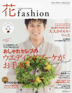 FLOWER DESIGNER花fashion vol.5(2014AutumnWinter)