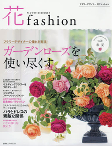 FLOWER DESIGNER 花fashion vol.6 (2015Spring Summer)