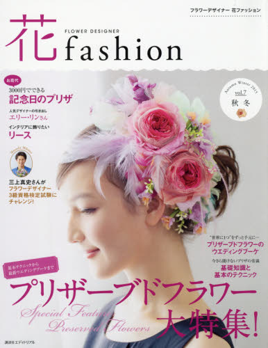 FLOWER DESIGNER花fashion vol.7 (2015 Autumn Winter)