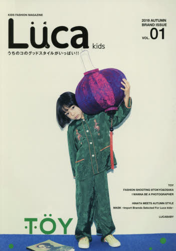 Luca kids KIDS FASHION MAGAZINE VOL.01(2019AUTUMN BRAND ISSUE) うちのコのグッドスタイルがいっぱい!!