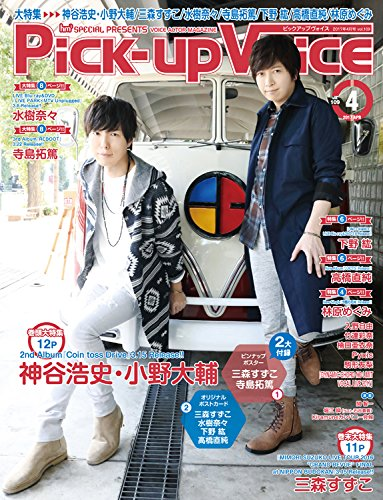Pick-up Voice vol.109