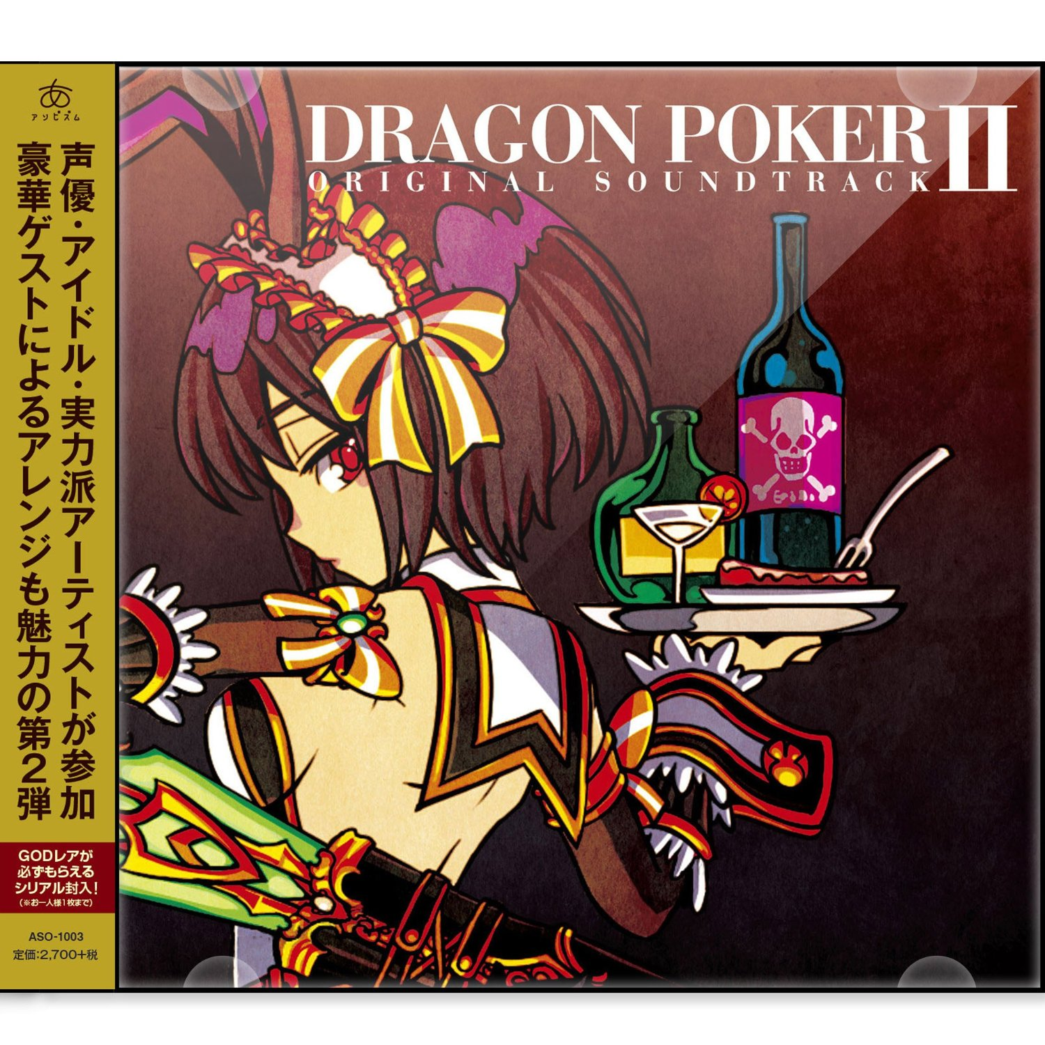 Others<br>DRAGON POKER ORIGINAL SOUNDTRACK II