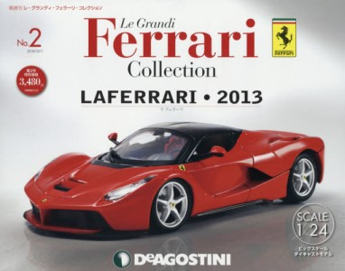 Le Grandi Ferrari Collection 第2號: LAFERRARI·2013