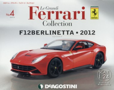 Le Grandi Ferrari Collection 第4號: F12BERLINETTA·2012