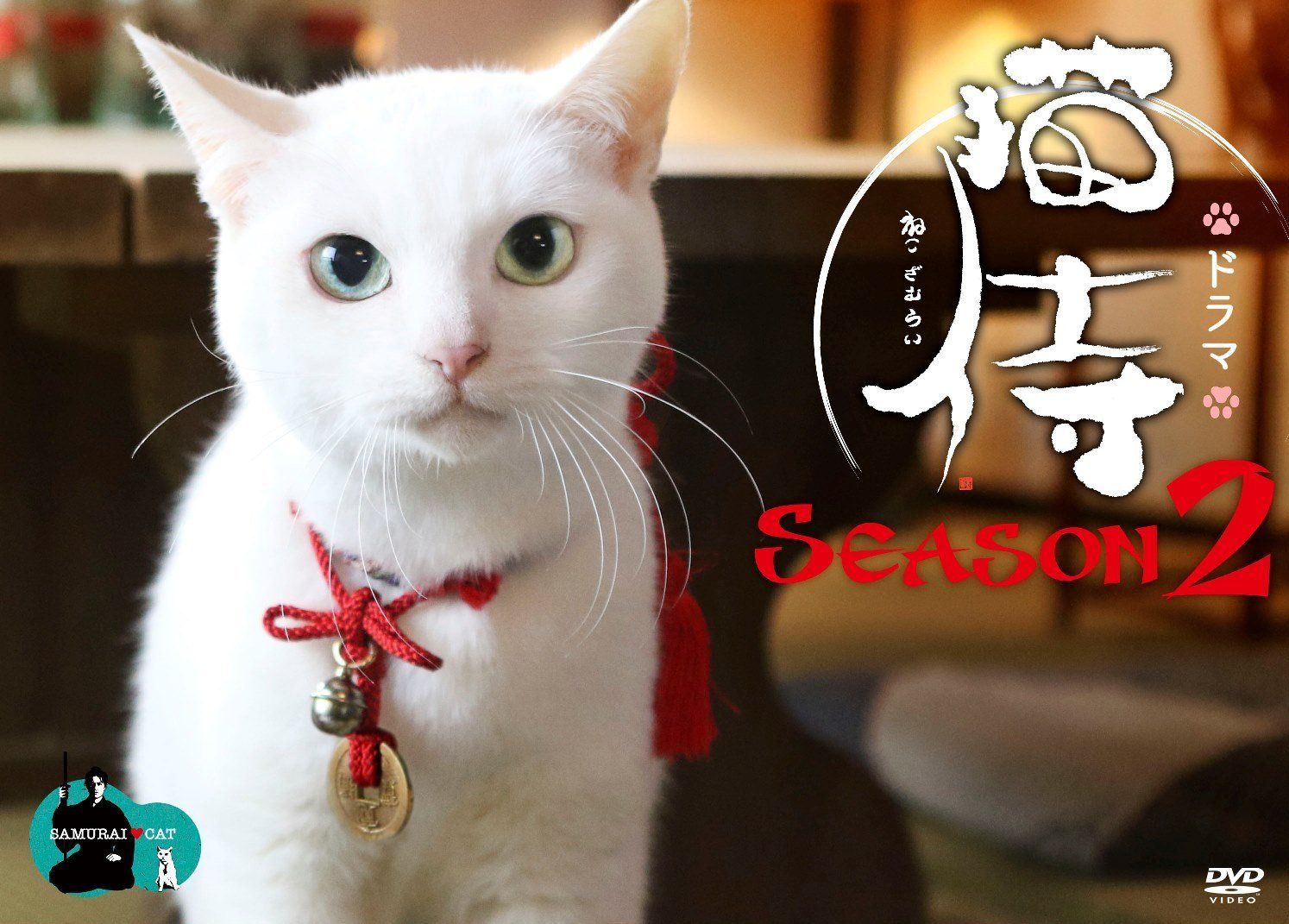 猫侍 SEASON2 DVD BOX