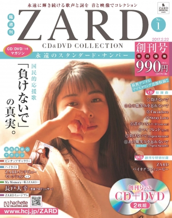 隔週刊「ZARD CD&DVD COLLECTION」(第1至38號 全套CD版)