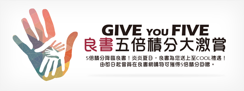 Give You 5, 良書5倍積分大賞!