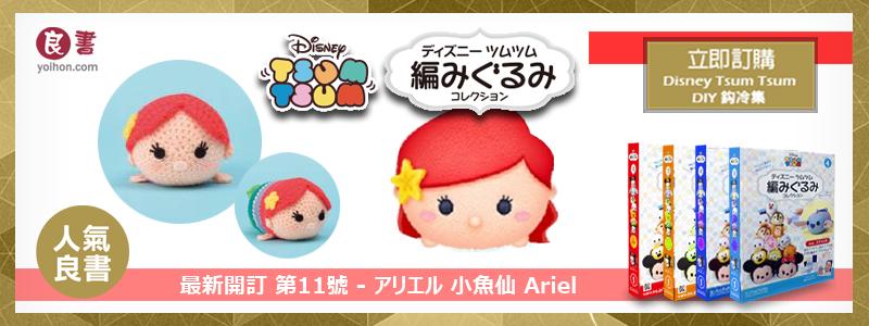 Disney Tsum Tsum DIY 鈎冷集 第11號 - 小魚仙 Ariel