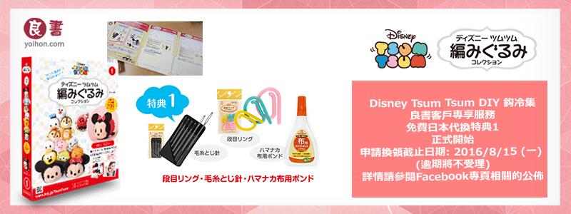 Disney Tsum Tsum DIY 鈎冷集 良書客戶專享 服務免費日本代換特典1正式開始