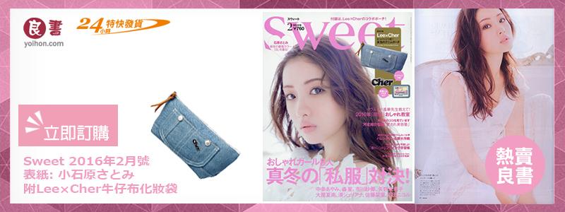 現貨 Sweet 2016年2月號 表紙: 小石原さとみ - 附Lee×Cher牛仔布化妝袋