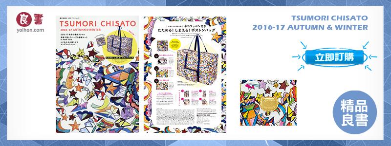 TSUMORI CHISATO 2016 17 AUTUMN & WINTER