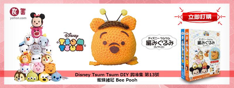 Disney Tsum Tsum DIY 鈎冷集 第13號 - 蜜蜂維尼 Bee Pooh