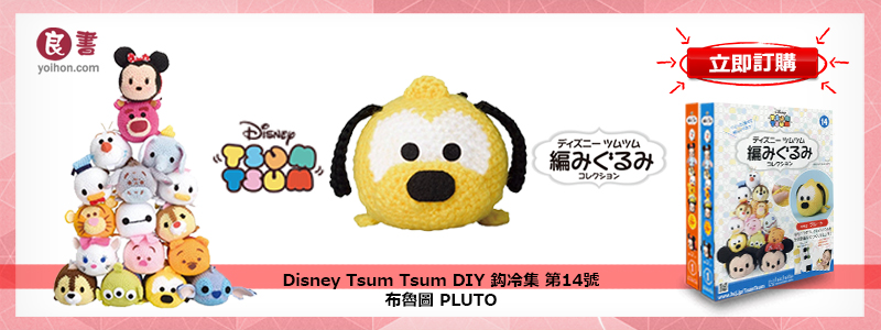 Disney Tsum Tsum DIY 鈎冷集 第14號 - 布魯圖 PLUTO