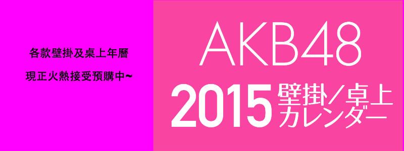 AKB48 2015 Calendar