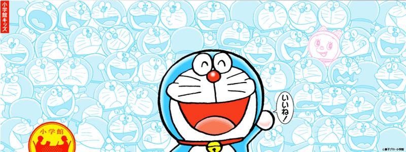 Doraemon book