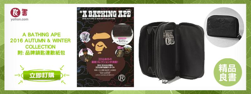 A BATHING APE(R) 2016 AUTUMN & WINTER COLLECTION - 附: 品牌鎖匙連散紙包
