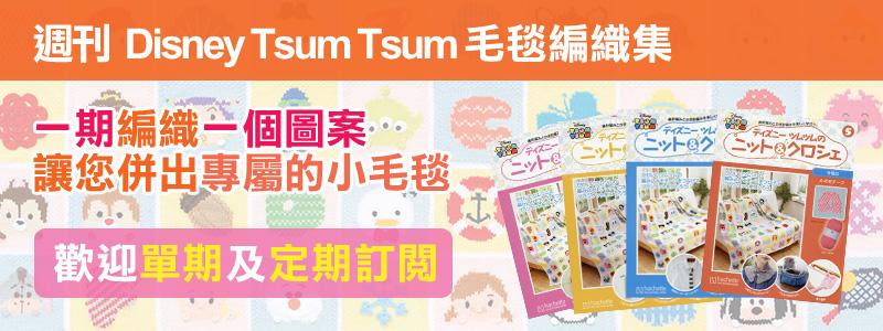 Tsum Tsum Blanket