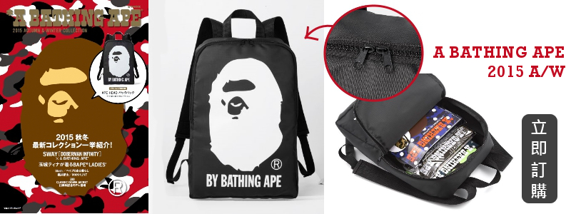 A BATHING APE 2015 AUTUMN & WINTER COLLECTION - 附BAPE特製Backpack