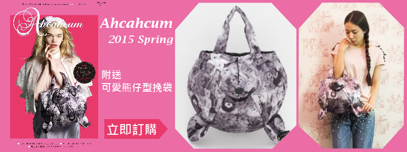 Aheaheum 2015 Spring and Summer - 附可愛熊仔型挽袋