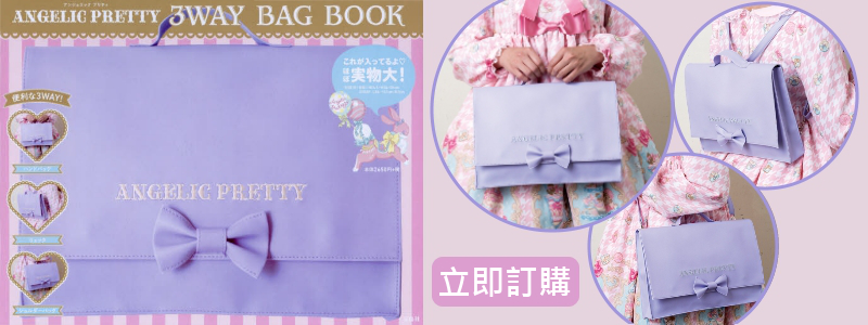 ANGELIC PRETTY 3WAY BAG BOOK