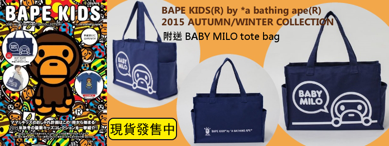 BAPE KIDS(R)by*a bathing ape(R)2015 AUTUMN/WINTER COLLECTION - 附BABY MILO tote bag