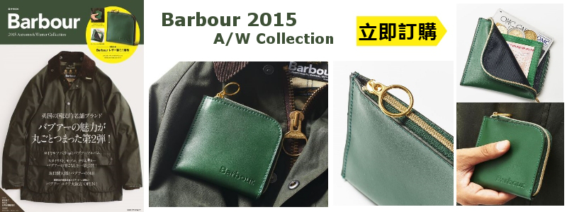 Barbour 2015 Autumn & Winter Collection - 附Barbour綠色拉鍊銀包