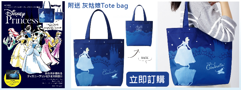 Disney Princess - 附灰姑娘Tote Bag