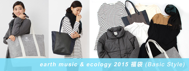 earth music & ecology 2015 福袋 - basic style