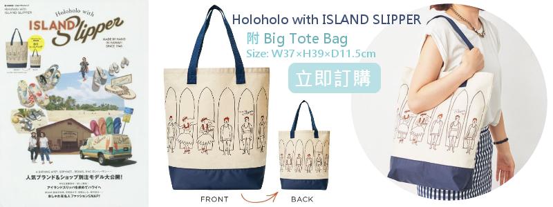 Holoholo with ISLAND SLIPPER - 附Big Tote bag