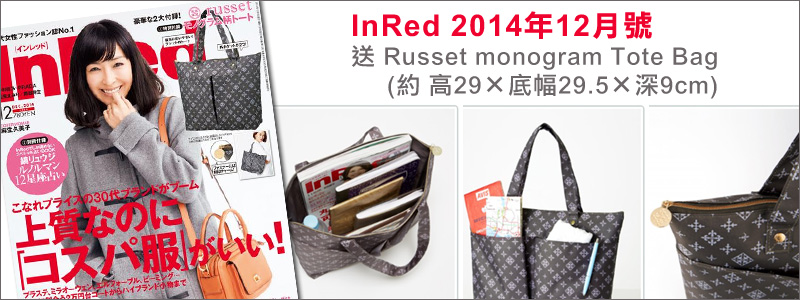 In Red 2014年12月號