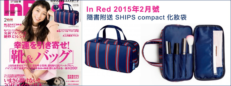 In Red 2015年2月號 - 送SHIPS藍色條紋化妝袋