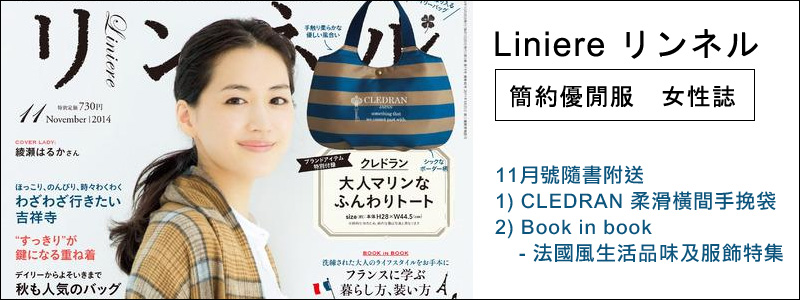 Liniere 2014年11月號 - 附送CLEDRAN 柔滑布面橫間手挽袋