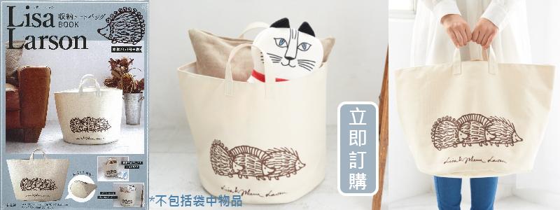 Lisa Larson 收納Tote Bag Book - 附刺猬tote bag