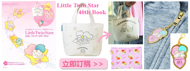 LittleTwinStars 40th Anniversary Book - 附Premium原画Pouch Mini-bucket Tote Bag
