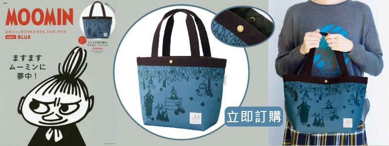 MOOMIN 公式FANBOOK & BOX 2015-2016 style 1 BLUE - 附可愛tote bag