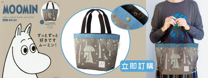 MOOMIN 公式FANBOOK & BOX 2015~2016 style 2 BEIGE - 附可愛tote bag