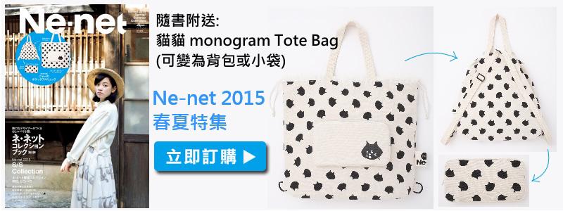 Ne-Net2015 春夏特集 送貓貓 monogram Tote Bag