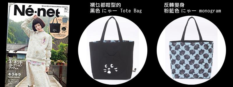 Ne Net ネ・ネット 2014/15 秋冬特集 - 送黑色及Nya monogram 雙面可用Tote Bag