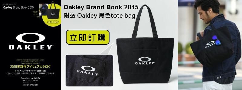 Oakley Brand Book 2015 – 附Oakley Big Tote Bag