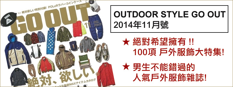 OUTDOOR STYLE GO OUT 2014年11月號 - 送POLER 黑色Coin Case