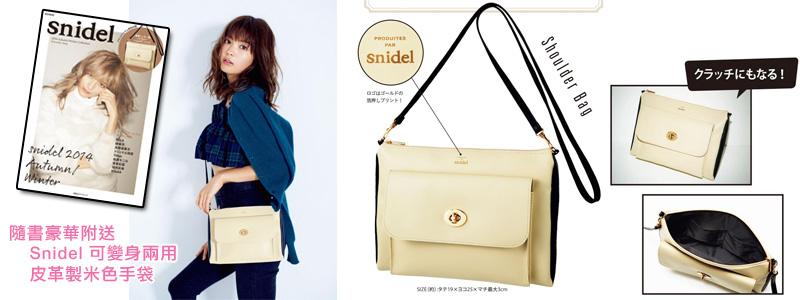 Snidel 2014 Autumn/Winter Collection - 豪華附送皮革製米色手袋